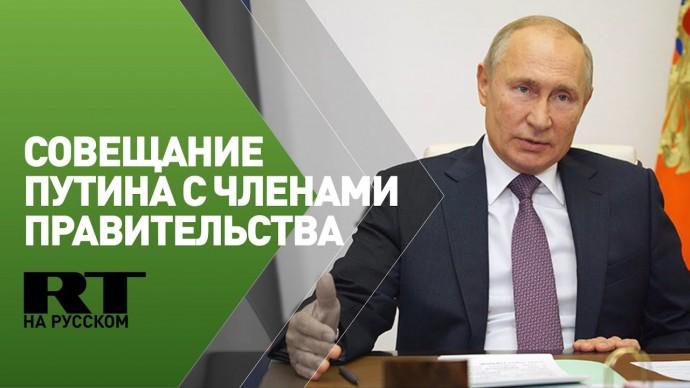 Совещание Путина по инвестиционному развитию с членами правительства России — трансляция