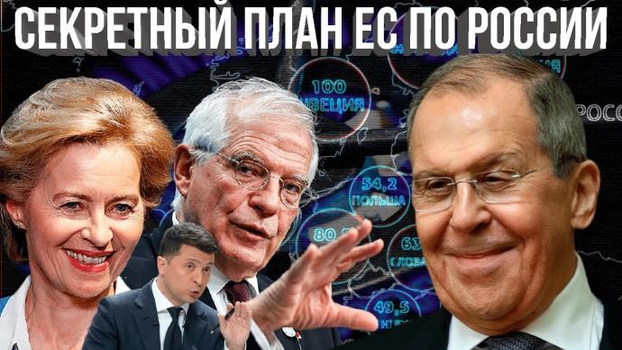 Евросоюз разрабатывает «секретный план» против Кремля. Европе не нравится непокорная Россия