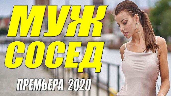 Сногшибательная премьера 2020! * МУЖ СОСЕДКИ * Русские мелодрамы 2020 новинки HD 1080P