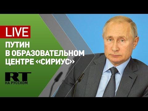Путин проводит встречу со студентами в центре «Сириус» в Сочи — LIVE