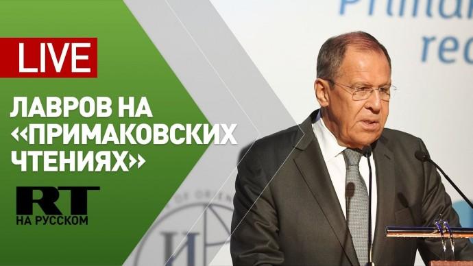 Лавров участвует в форуме «Примаковские чтения» — LIVE