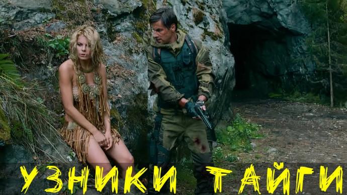 Мощный фильм про тайгу [ Узники тайги След пираньи ] Русские детективы
