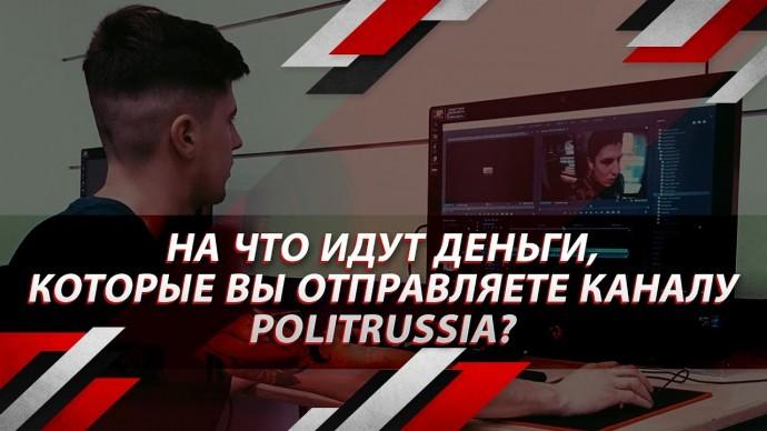 На что идут деньги, которые вы отправляете каналу PolitRussia?
