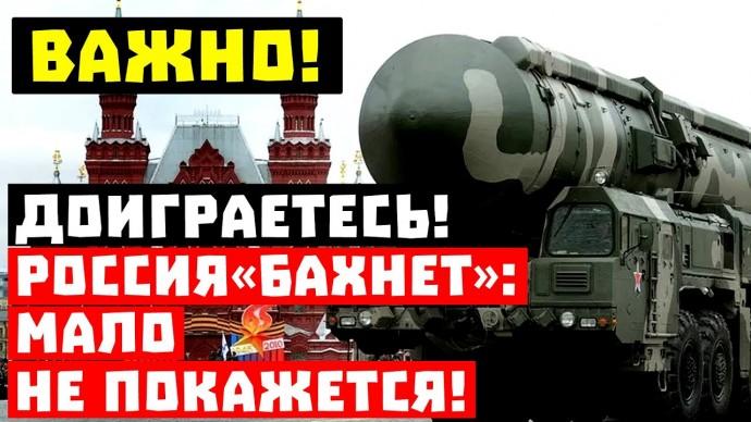 Приехали: Москва ответила на ультиматум Вашингтона! Россия «бахнет» - мало не покажется!