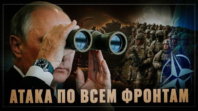 Атака по всем фронтам! Запад пытается втянуть Россию в очередную войну
