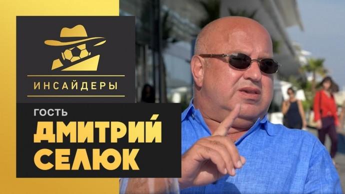 «Инсайдеры». Дмитрий Селюк. Выпуск от 31.08.2019