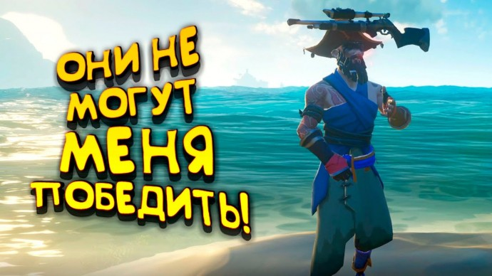 ПОКАЗЫВАЮ КАК НАДО! - КАПИТАН SHIMORO В Sea of Thieves