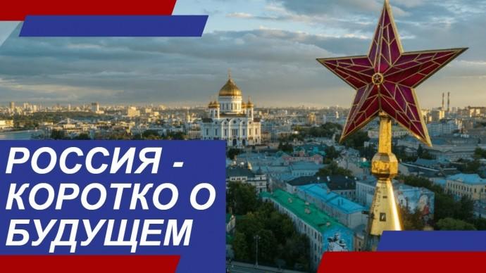 Россия: коротко о будущем