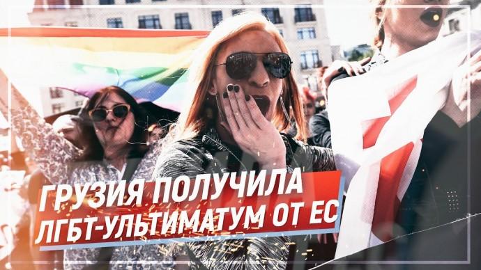 Грузия получила ЛГБТ-ультиматум от ЕС (Telegram. Oбзор)