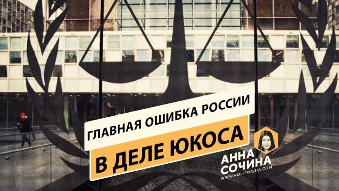 Главная ошибка России в деле ЮКОСа (Анна Сочина)