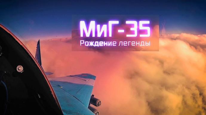 Военная приёмка. Миг-35. Рождение легенды