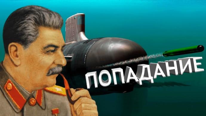 Создание торпеды типа «Посейдон» было одобрено ещё Сталиным в 1952 году