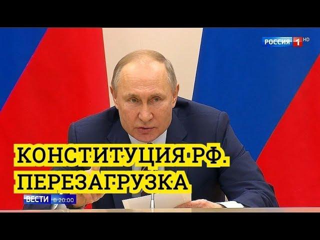 Эпохальные ПОПРАВКИ от Путина! Как изменится Конституция России