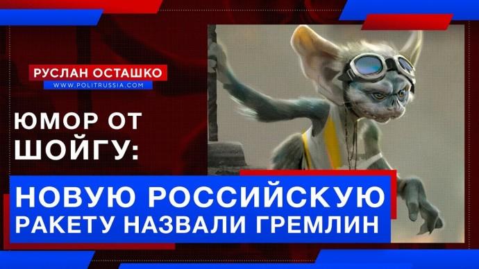 Юмор от Шойгу: новую российскую ракету назвали Гремлин (Руслан Осташко)
