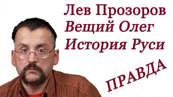 """Лев Прозоров. Интервью для фильма """"Вещий Олег"""" Михаила Задорнова"""