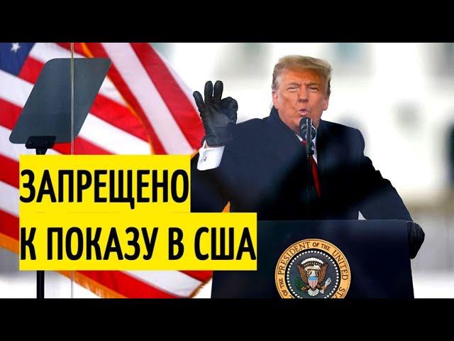 Выступление Дональда Трампа, после которого в США начались беспорядки!