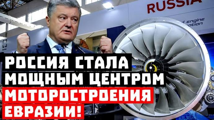 Это серьёзно, чем ответит Украина? Россия стала мощным центром моторостроения Евразии!