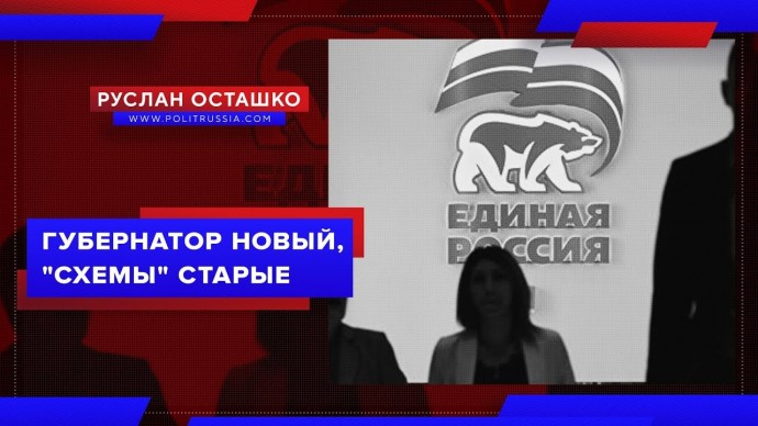 """Губернатор новый, """"схемы"""" старые (Руслан Осташко)"""