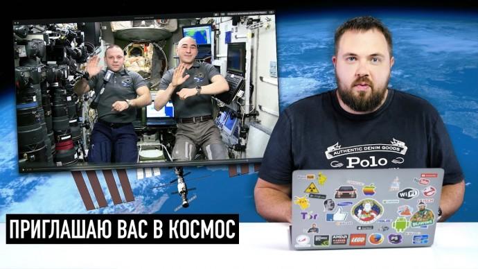 Особый день - приглашаю вас в космос...