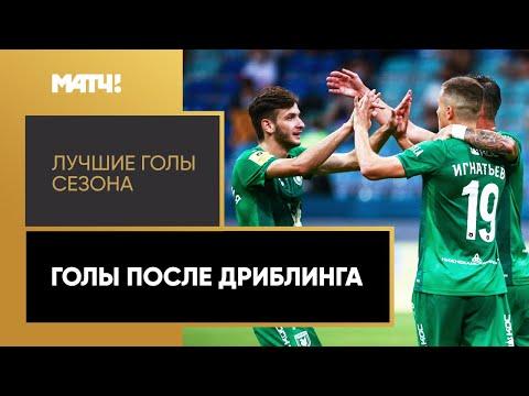 Топ голы после дриблинга в Тинькофф РПЛ сезона 2020/21