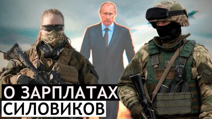 Зачем Путин поднимает зарплаты силовикам и увеличивает военные расходы