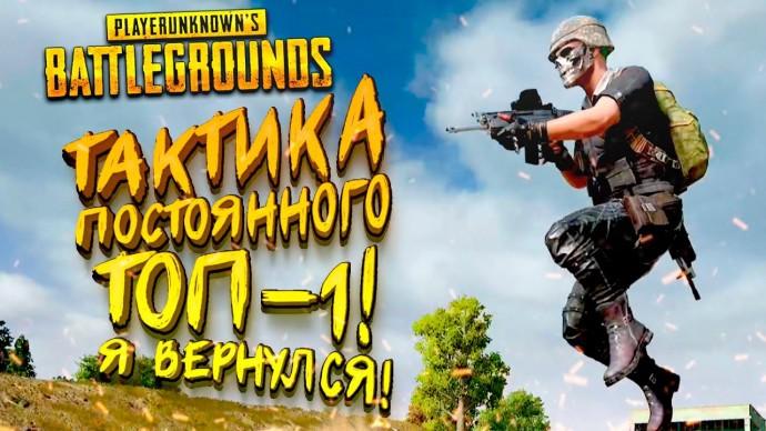 PUBG ТАКТИКА ДЛЯ ПОСТОЯННОГО ТОП 1! - Шиморо в Battlegrounds