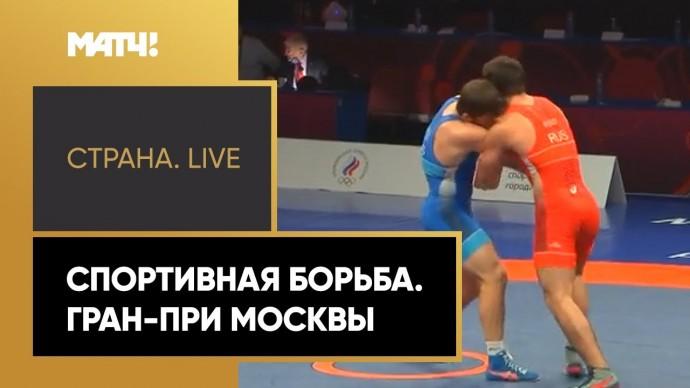 «Страна. Live». Спортивная борьба. Гран-при Москвы. Специальный репортаж