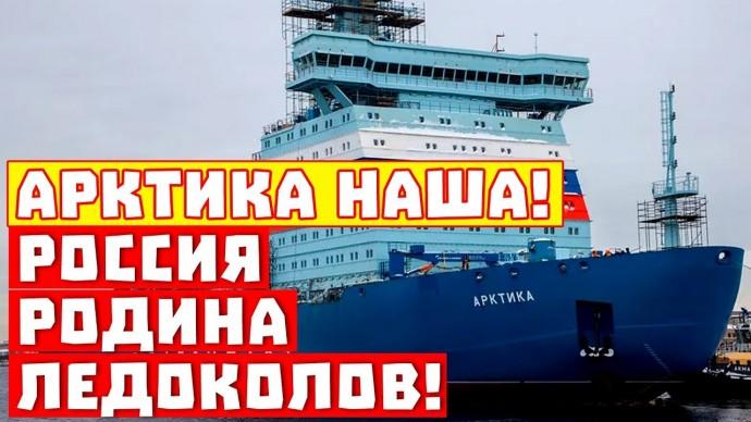 Арктика – наша! Самая большая в мире страна… ледоколоколонка!