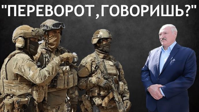 """О ситуации с ЧВК """"Вагнер"""" в Белоруссии"""