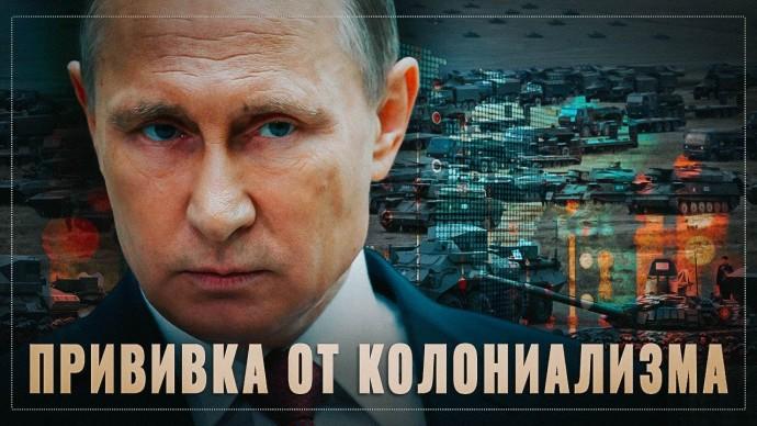 Путин предупреждает! Россия делает прививку от колониальных амбиций Запада