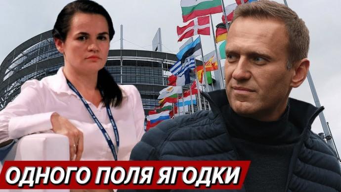 Россия объявила Тихановскую в розыск. Лицедейство Навального. Кремль даёт отпор Западу