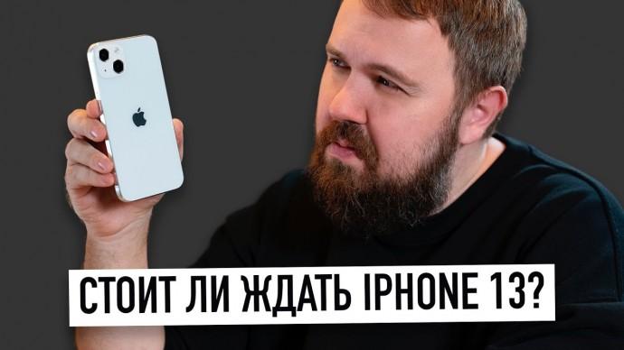 Стоит ли ждать iPhone 13? Дата презентации и продаж...