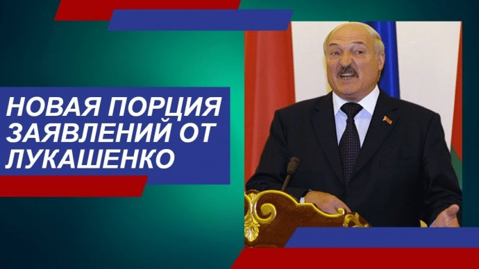 """Лукашенко предложил поделить Россию, потому что """"огромная - полмира"""""""