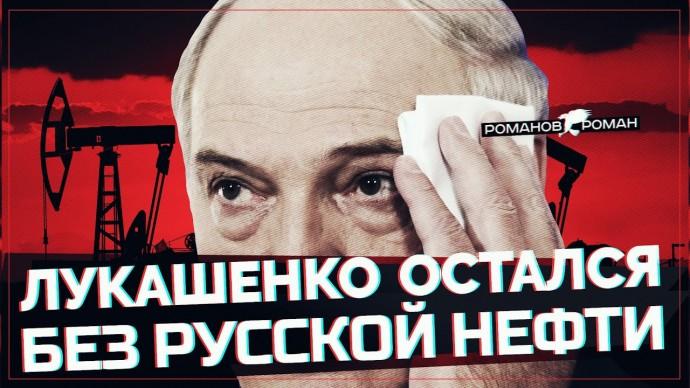 Лукашенко остался без русской нефти (Telegram. Обзор)