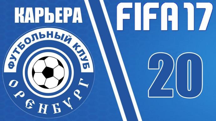 Прохождение FIFA 17 [карьера] #20