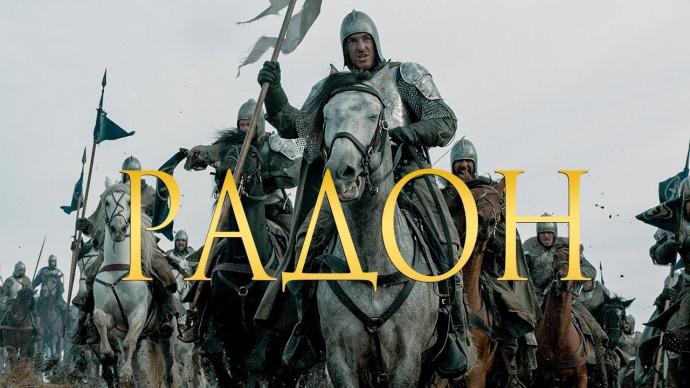Свежак 2019 отомстит врагу! ** РАДОН ** исторические фильмы 2019 новинки HD 1080P
