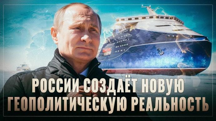 Путин подписал масштабный документ! Россия создает новую геополитическую реальность