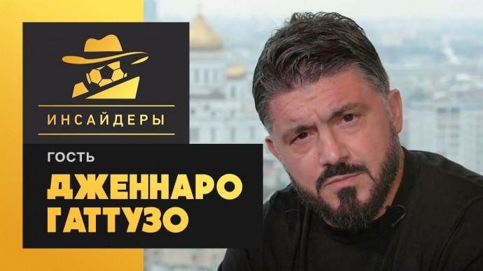 «Инсайдеры». Дженнаро Гаттузо. Выпуск от 05.10.2019