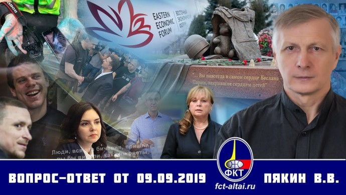 Валерий Пякин. Вопрос-Ответ от 9 сентября 2019 г.