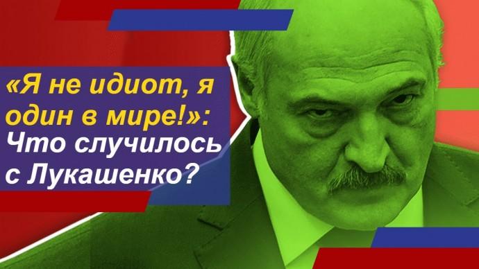 Что происходит с Александром Лукашенко?