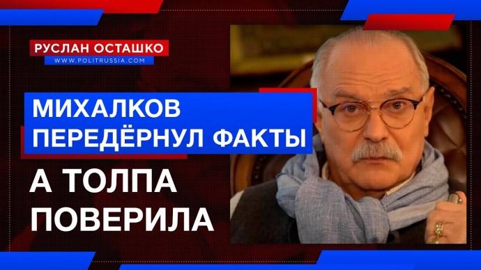 Михалков передёрнул факты, а толпа поверила (Руслан Осташко)