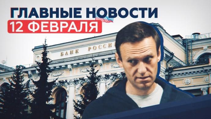 Новости дня 12 февраля: суд над Навальным, взрыв в супермаркете, «Спутник лайт» — RT на русском