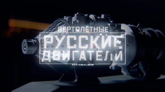 Русские двигатели. Часть 1. Вертолётные