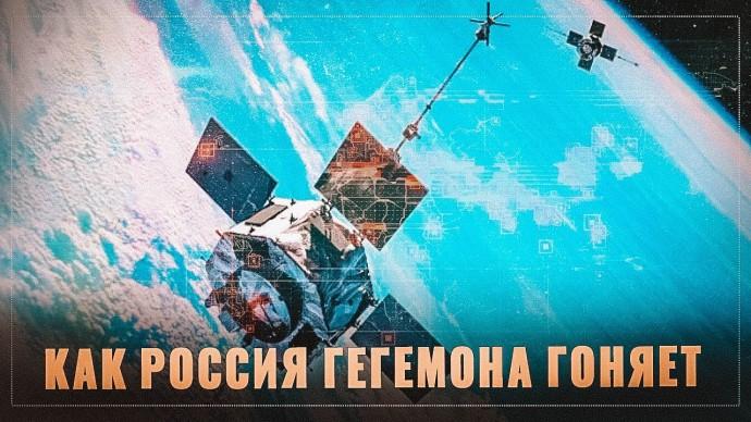 Как страна-бензоколонка гегемона в космосе гоняет