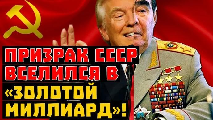 Красная месть! СССР вернулся забрать долги!