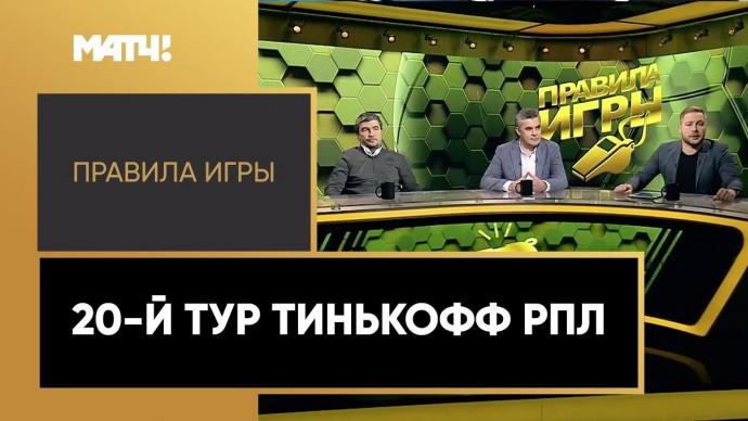 «Правила игры». 20-й тур Тинькофф РПЛ
