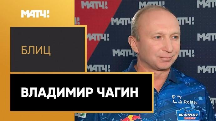Блиц с Владимиром Чагиным