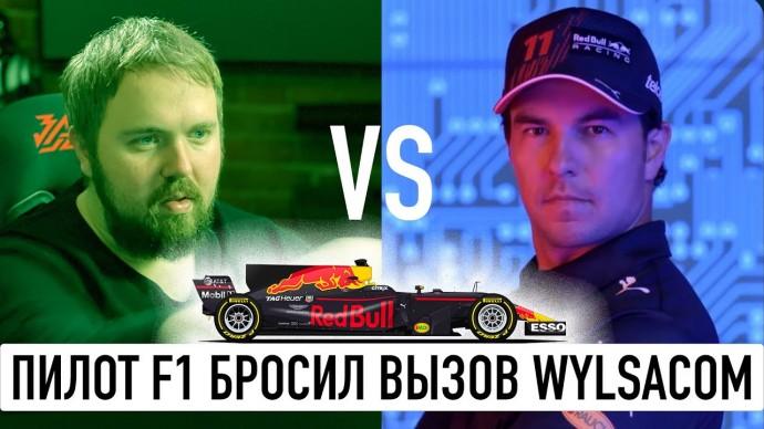 Боевой пилот Formula 1 бросил вызов Wylsacom
