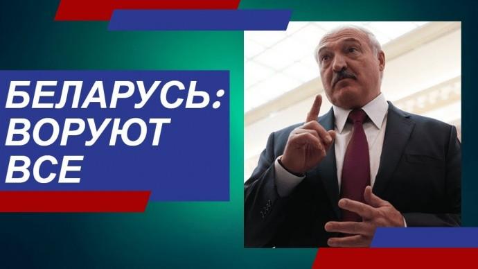 Белоруссия: воруют все