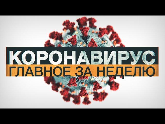 Коронавирус в России и мире: главные новости о распространении COVID-19 на 23 октября